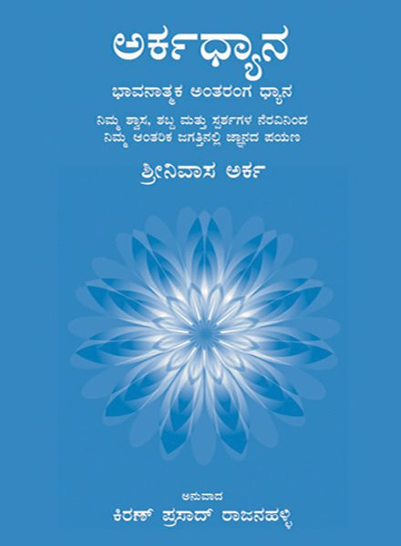 Arka Dhyana - Kannada Edition - Book Cover