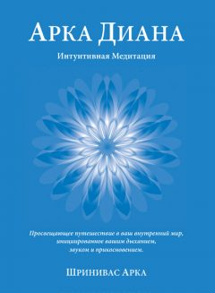 Arka Dhyana Book - Russian Edition