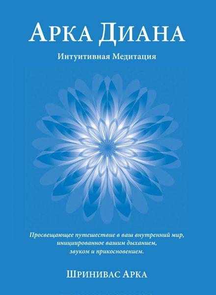 Arka Dhyana Book - Russian Edition
