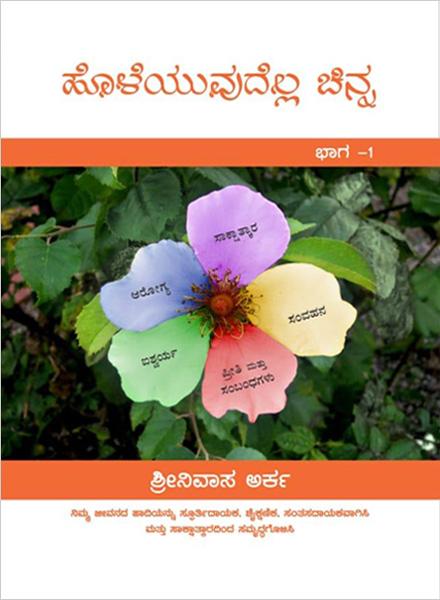 IIP - Kannada Edition